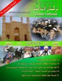 """Islamic Turkistan"" – Second Issue of TIP Magazine"