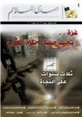 "Strong Bond with AQIM – ""Echo of the Epics,"" Seventh Issue"