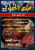 "32nd Issue of GIMF's ""Echo of Jihad"""