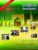 "Fourth Issue of TIP Magazine, ""Islamic Turkistan"""
