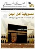 "AQAP: Eighth Issue of ""Echo of the Epics"""