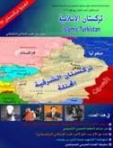 """Islamic Turkistan"" – Third Issue of TIP Magazine"