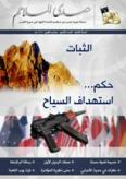 "AQAP: Ninth Issue of ""Echo of the Epics"""