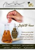 "AQAP: Eleventh Issue of ""Echo of the Epics"""