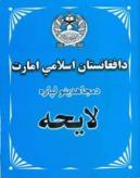 "Taliban's ""Code of Conduct"" Book"