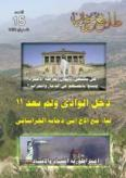 "Fifteenth Issue of al-Qaeda's ""Vanguards of Khorasan"""