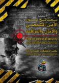 Nokhba Jihadi Media Releases Translated Text of FBI Guide
