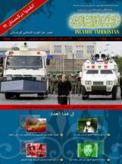 "Fifth Issue of TIP Magazine, ""Islamic Turkistan"""