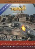 "51st Issue of Afghan Taliban Magazine, ""al-Samoud"""