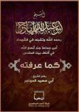 Jihadist Network Publishes Biography of Slain Jund Ansar Allah Leader