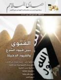 "AQAP Releases 14th Issue of ""Echo of the Epics"""