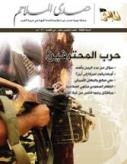 "AQAP Releases 15th Issue of ""Echo of the Epics"""