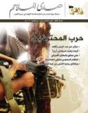 "Support for AQIM – ""Echo of the Epics,"" Issue 15"