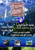 Al-Samoud Media Brigade Releases Magazine for Women