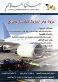 "AQAP: Twelfth Issue of ""Echo of the Epics"""