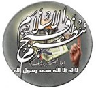 Fatah al-Islam Offers Condolences for Slain al-Qaeda Leader