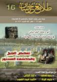 "Sixteenth Issue of al-Qaeda's ""Vanguards of Khorasan"""