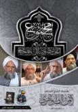 Nokhba Jihadi Media Releases Zawahiri Collection