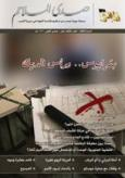 "AQAP: Thirteenth Issue of ""Echo of the Epics"""
