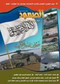 "48th Issue of Afghan Taliban Magazine, ""al-Samoud"""