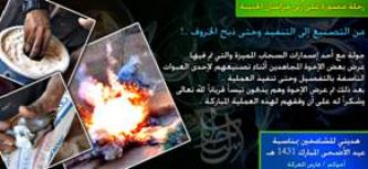 Jihadist Narrates as-Sahab Video, Explains Explosive Device
