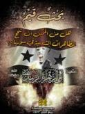 Jihadist Writer Incites for Popular Uprising in Syria
