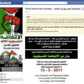 The Third Palestinian Intifada's Facebook Page