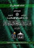 Nokhba Jihadi Media Publishes Interview with ISI Official (Part 2)