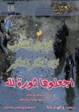 "18th Issue of al-Qaeda's ""Vanguards of Khorasan"""