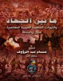 Al-Qaeda Magazine Editor Discusses Arab Spring in Relation to Jihad