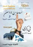 "Biography of the ""Ideal Mujahid"" - ""Vanguards of Khorasan,"" Issue 19"