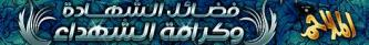 AQAP Member Promotes Martyrdom in Second Episode of Audio Series