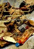 Al-Fajr Publishes Full Story of CIA Base Suicide Bombing (Part 4)