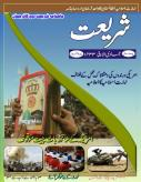 "Afghan Taliban Launches New Urdu Magazine, ""Shariat"""