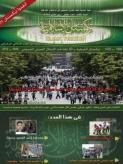"TIP Releases 10th Issue of ""Islamic Turkistan"" Magazine"