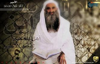 Al-Ibda' Distributes Pictures of al-Qaeda Detainees in Guantanamo