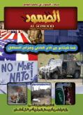 "Biography of Saudi Fighter Killed in Afghanistan - ""al-Samoud,"" Issue 73"