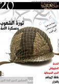 "Al-Fajr Releases Issue 20 of al-Qaeda's ""Vanguards of Khorasan"""
