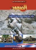"Interview with Ghazni Jihadi Official - ""al-Samoud,"" Issue 74"