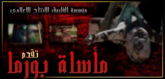 Al-Faroq Media Incites for Jihad in Burma