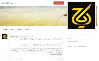 Masada al-Mujahideen's Media Arm Joins Google's Social Network Website