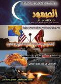 "75th Issue of Afghan Taliban Magazine, ""al-Samoud"""
