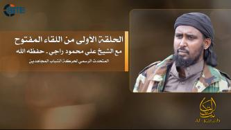 Shabaab Releases Part 1 of Spokesman's Answers to Jihadists' Questions