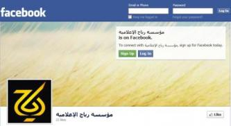 Masada al-Mujahideen Moves to Facebook After Google+ Account Banned