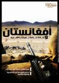 "Al-Qaeda's ""Vanguards of Khorasan,"" Issue 21; Biography of Attiya Allah"