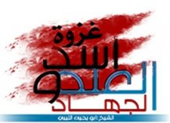 Al-Fajr Center Gives Eulogy for Abu Yahya al-Libi, Calls for Media Invasion