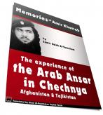 Jihadists Issue English-language Translation of Emir Khattab's Autobiography