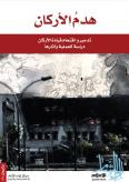 Syria-Based Jihadi Research Center Analyzes 9/26 Damascus Bombing