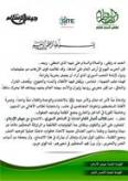 Ansar al-Sham Announces Joining Jaish al-Islam