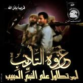 Ansar Jerusalem Previews Video on 9/2012 Cross-Border Attack